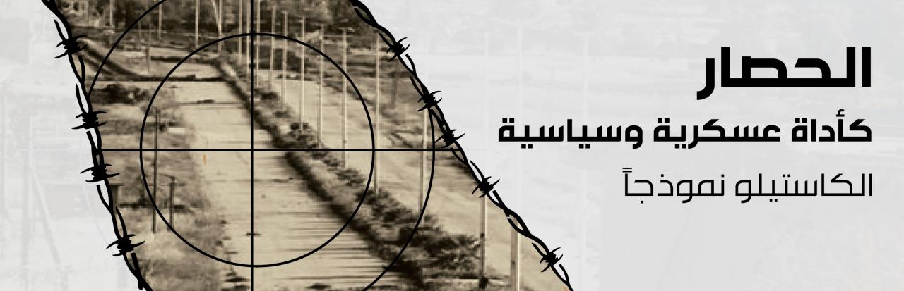 الحصار كأداة عسكرية وسياسية