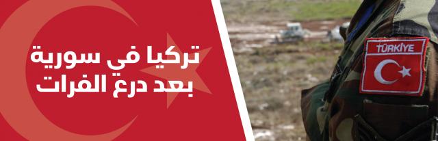 تركيا في سورية بعد درع الفرات