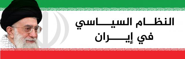 مدخل إلى النظام السياسي في إيران