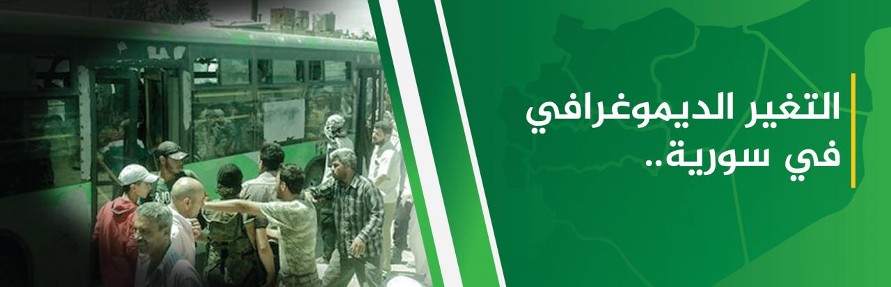 التغير الديموغرافي في سورية