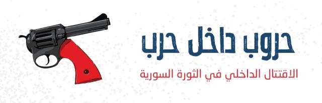 حروب داخل حرب: مدخل لفهم الاقتتال الداخلي