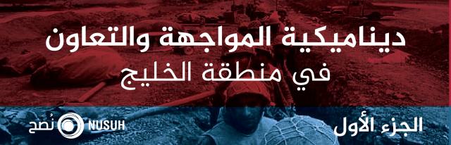 ديناميكية المواجهة والتعاون في منطقة الخليج: سقوط الشاه وحرب الخليج الأولى