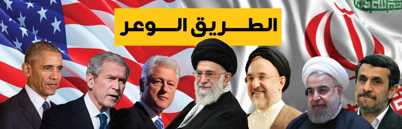 """الطريق الوعر: سياسة أوباما وبوش اتجاه """"البرنامج النووي الإيراني"""""""