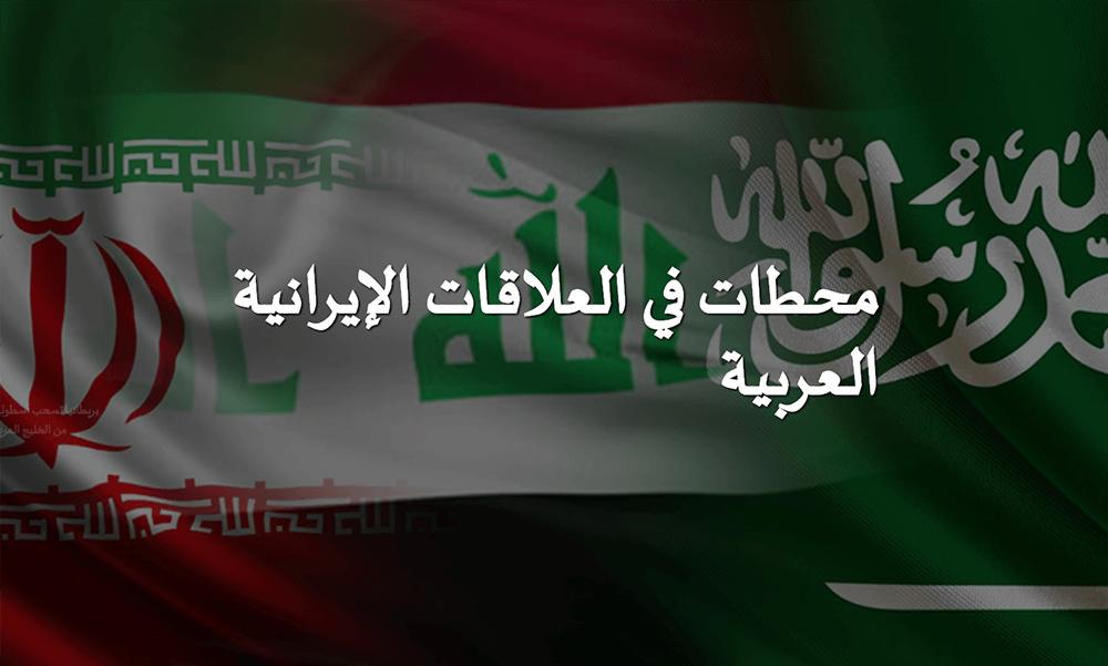 محطات في العلاقات الإيرانية العربية